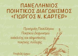 """Πανελλήνιος Ποιητικός Διαγωνισμός """"Γεώργιος Ν. Κάρτερ"""""""