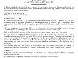 Προκήρυξη ΛΓ΄ Λογοτεχνικού Διαγωνισμού 2016 (Μέχρι 17/03/17)