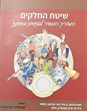 Hebrew Parts Work Cover.jpg