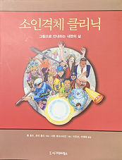 Korean Parts Work Cover.jpg