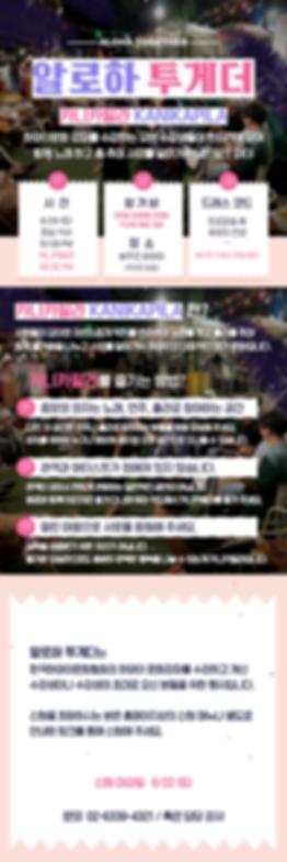 2019 상반기 알로하투게더 (1).png