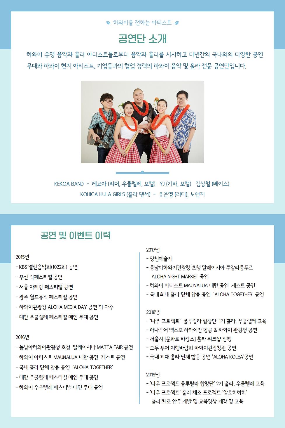 공연단 소개.png