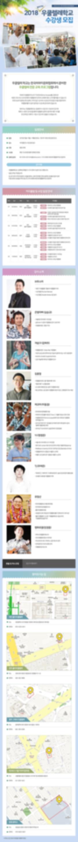 우쿨렐레학교_웹플라이.png