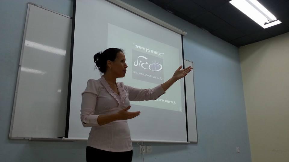 הרצאה על תקשורת בין אישית