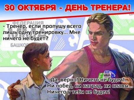 30 ОКТЯБРЯ - ДЕНЬ ТРЕНЕРА!