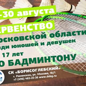 Первенство Московской области среди юношей и девушек до 17 лет
