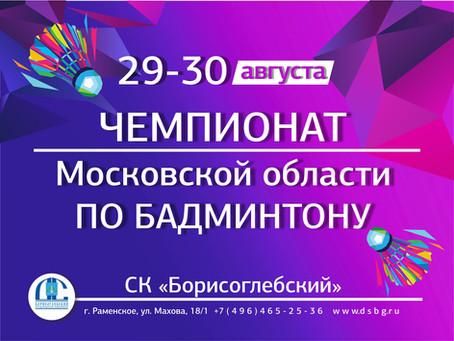 Чемпионат Московской области по бадминтону