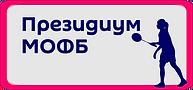 президиум_МОФБ.png