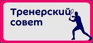 тренерский_совет.png