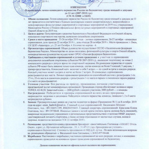 Лично-командное первенство России среди юношей и девушек до 13 лет