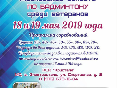 Личный чемпионат Московской области среди ветеранов