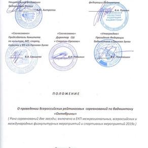 Всероссийские соревнования «Октябрины»