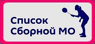список_сборной.png