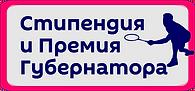 стипендия_премия_губ.png