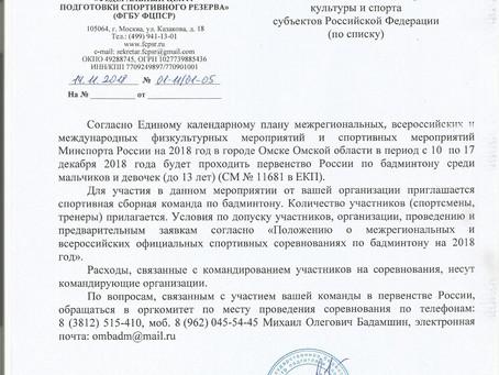 Лично-командное первенство России среди юниоров до 13 лет  (2006 г.р. и моложе)