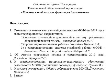 Заседание Президиума МОФБ