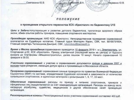 """Открытое первенство по бадминтону КСК """"Кристалл"""" U13"""