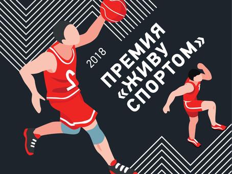 Открыто голосование на премию «Живу Спортом»