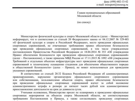 Информация министерства спорта МО