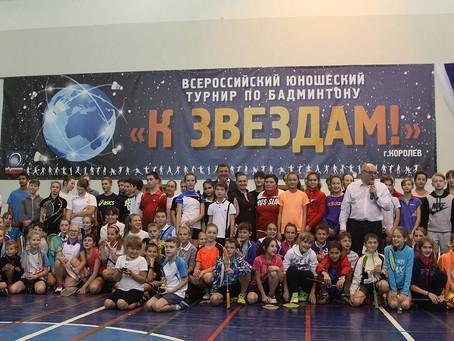 Детско-юношеский турнир  по бадминтону «К ЗВЕЗДАМ!»