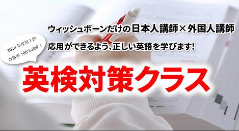 英検.png