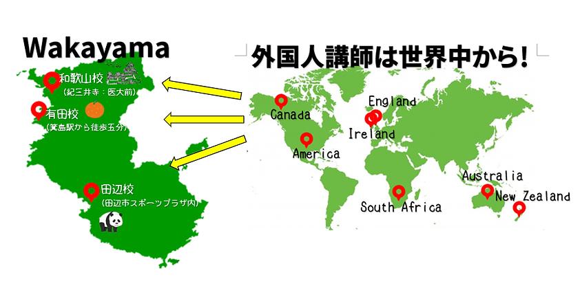 和歌山と世界マップ.png