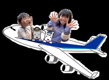 飛行機・生徒・ウィリー達_edited.png