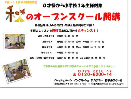 和歌山スクール・オープンスクール(*^▽^*)