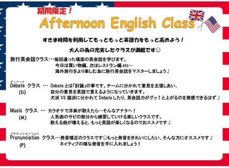 Aftanoon Class 始動!!