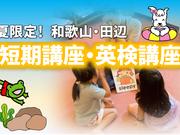 夏期講座✐ご案内 at 田辺校