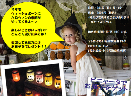 Halloween Event  ~ハロウィン🎃2016~
