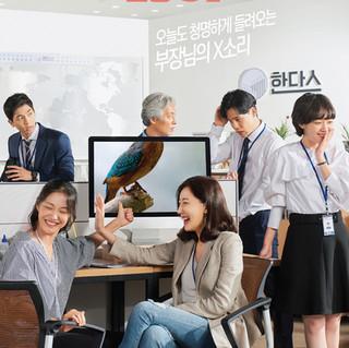 KBS drama 회사가기 싫어