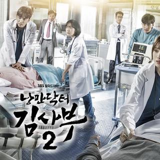 SBS drama 낭만닥터 김사부2