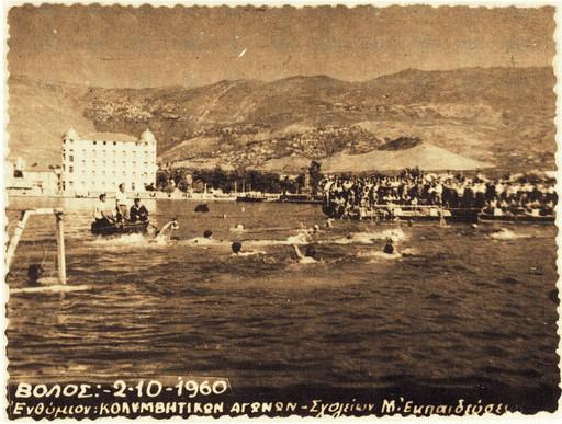 Αγώνας στα Μπλόκια 1960, Μαγνησία στο Πέρασμα του χρόνου