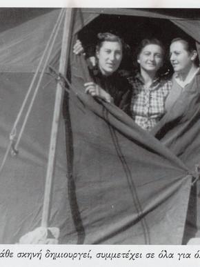 Φωτ. από το βιβλίο, Στρατόπεδα Γυναικών, Χίος, Τρίκερι, Μακρόνησος, Αι Στράτης,  1948-1954, εκδ. Αλφειός, Αθήνα 2006