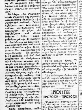 Άρθρο Τάκη Οικονομάκη, Το μαύρο κύμα, Εφ. Θεσσαλία 1922