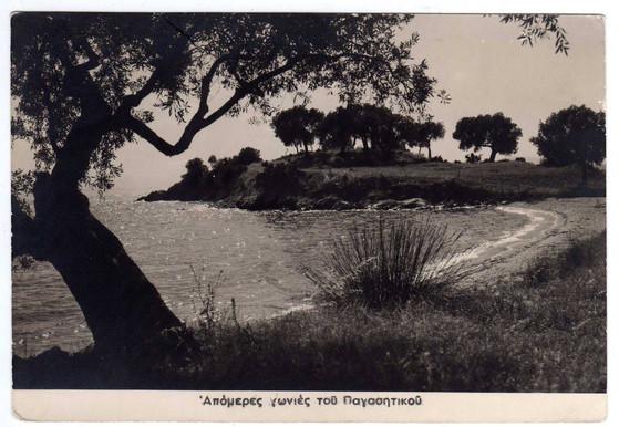 Φωτ.Ν Στουρνάρα, μεταξυ Λεφόκαστρου και Αφήσου, Μαγνησία στο πέρασμα του χρόνου