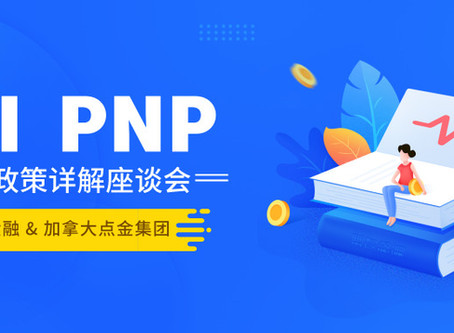 【座谈会】PEI PNP资深审计官详解项目政策细节及执行规范