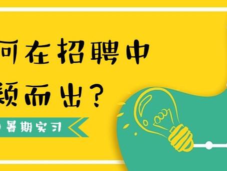 【哈法|2019暑期】商科4大职位任选实习 + 全职工作机会