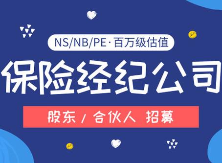 【创业投资】保险公司招募股东/合伙人 NS/PE/NB