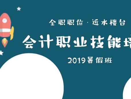 哈法2019暑假会计职业培训班+实习+全职工作机会