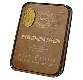 """KFS plošča """"   PEARL OF SERBIA  """""""