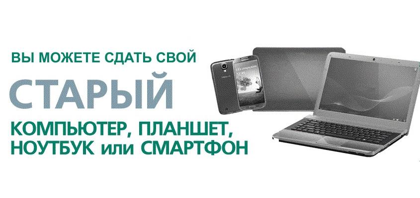 Скупка компьютеров в Улан-Удэ