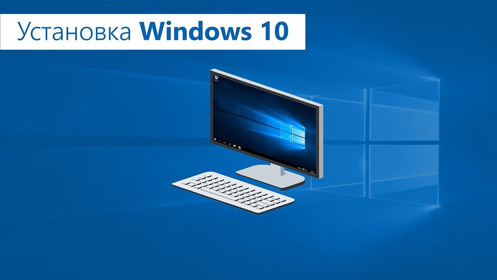 установка windows 10 улан-удэ