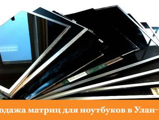 Матрицы для ноутбуков в Улан-Удэ