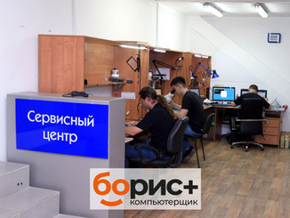 Сервисный центр «БОРИС+» в Улан-Удэ