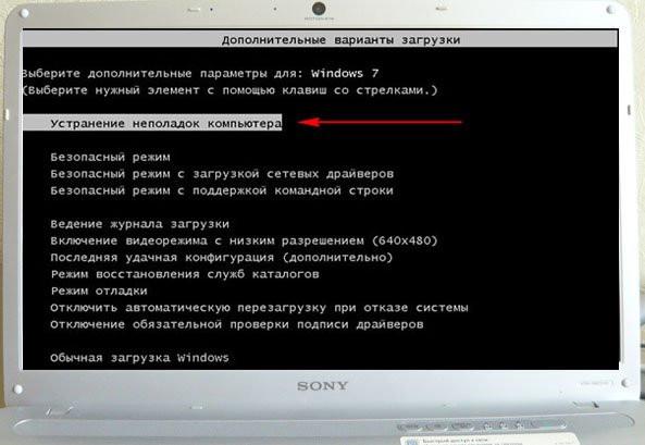 ремонт ноутбуков Улан-Удэ
