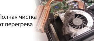 Профилактика ноутбука за 1400 рублей