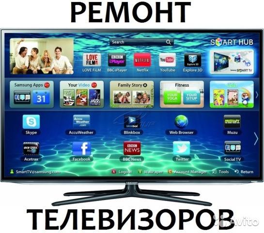 Ремонт телевизоров в Улан-Удэ