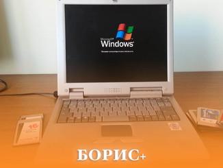 Завалялся старый ноутбук? Обменяйте его на новый!